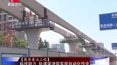 【聚焦重点工程】科技助力 轨道梁浇筑实现自动化作业