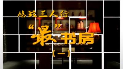 20180818最书房(一)