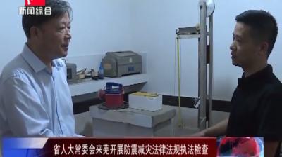 省人大常委会来芜开展防震减灾法律法规执法检查