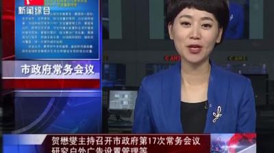 贺懋燮主持召开市政府第17次常务会议 研究户外广告设置管理等