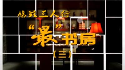 20180901最书房(三)
