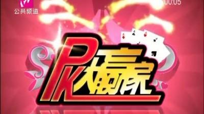 PK大赢家 2018-09-07