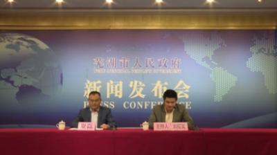 芜湖市投资促进局2018年度新闻发布会