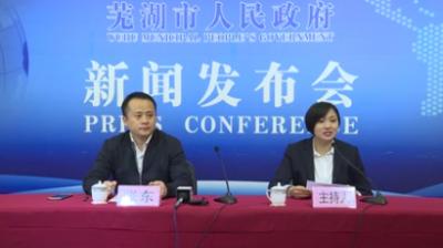 芜湖市环境保护局召开《中央环保督查反馈问题及转办信访件整改情况》发布会