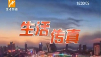 生活传真 2019-07-12