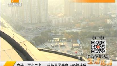 突发:下午三点 一外地男子竟爬上28楼楼顶