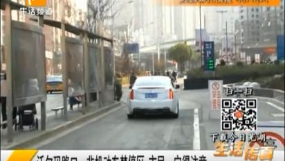 沃尔玛路口:非机动车禁停区 市民一定得注意