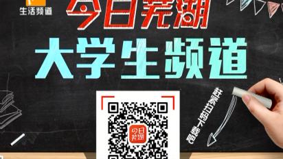 """5月4日""""今日芜湖""""大学生频道上线仪式直播"""