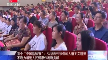 """首个""""中国医师节"""":弘扬救死扶伤的人道主义精神不断为增进人民健康作出新贡献"""