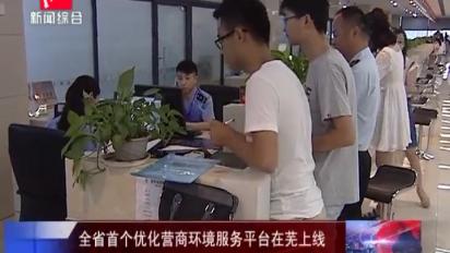 全省首个优化营商环境服务平台在芜上线