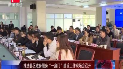 """推进县区政府服务""""一扇门""""建设工作现场召开"""