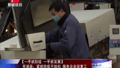 【一手抓防疫 一手抓发展】芜湖县:紧抓防疫不放松 服务企业促复工