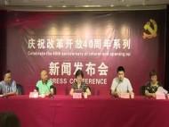 芜湖市庆祝改革开放40周年文化活动新闻发布会
