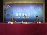 """芜湖法院""""江淮风暴""""执行攻坚战""""执行不能""""典型案例发布会"""