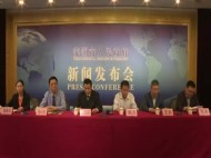 芜湖市开展质量提升行动,推动高质量发展新闻发布会
