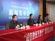 芜湖市社会信用体系建设情况新闻发布会