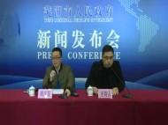 芜湖市排污许可证制度实施情况发布会
