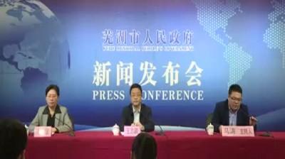 《芜湖市市级2017年度预算执行和其他财政收支情况审计结果》新闻发布会