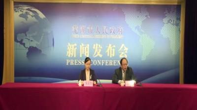 芜湖市统计局召开2018年1-3季度经济运行情况新闻发布会