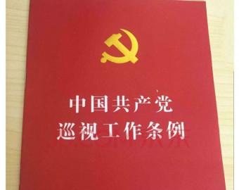中共中央关于修改《中国共产党巡视工作条例》的决定 (2017年7月1日)