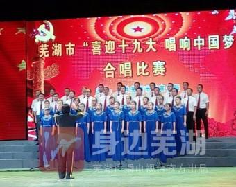 """我市举办""""喜迎十九大 唱响中国梦""""合唱比赛"""