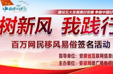 """安徽省开展""""树新风 我践行""""百万网民移风易俗签名活动"""