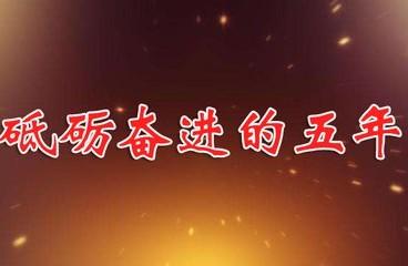 【砥砺奋进的五年·重大工程】中国特高压 推动能源互联网建设