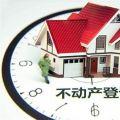 芜湖市不动产登记程序优化调整 一站式收费