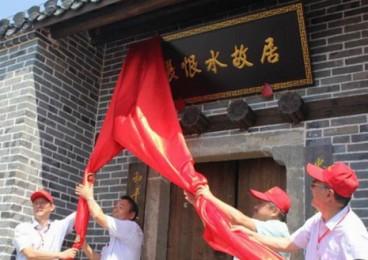 安徽:张恨水故居复建竣工 对外开放