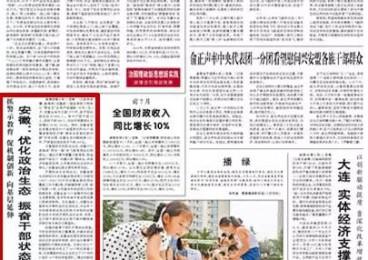 人民日报头版聚焦安徽:优化政治生态,振奋干部状态