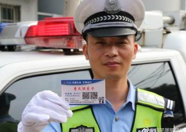 """芜湖:推出新版""""警民联系卡"""" 尽显方便群众情"""