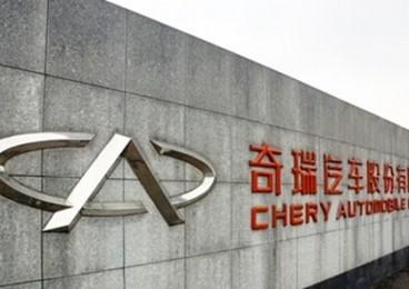 奇瑞加入中德经济顾问委员会
