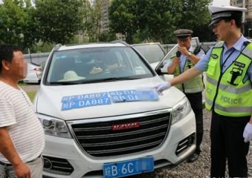 芜湖:车辆挂假牌 司机重罚被拘10日