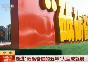 """北京:走进""""砥砺奋进的五年""""大型成就展"""