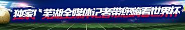 独家!芜湖全媒体记者带您嗨看世界杯
