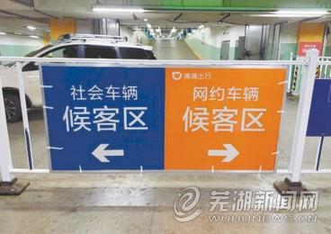 蕪湖高鐵樞紐網約車專屬通道啟用