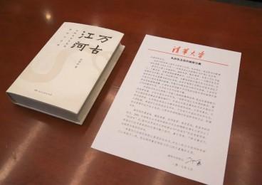 蕪湖學子收到清華大學今年首封錄取通知書
