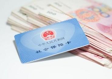 蕪湖調整2019年度社保繳費基數