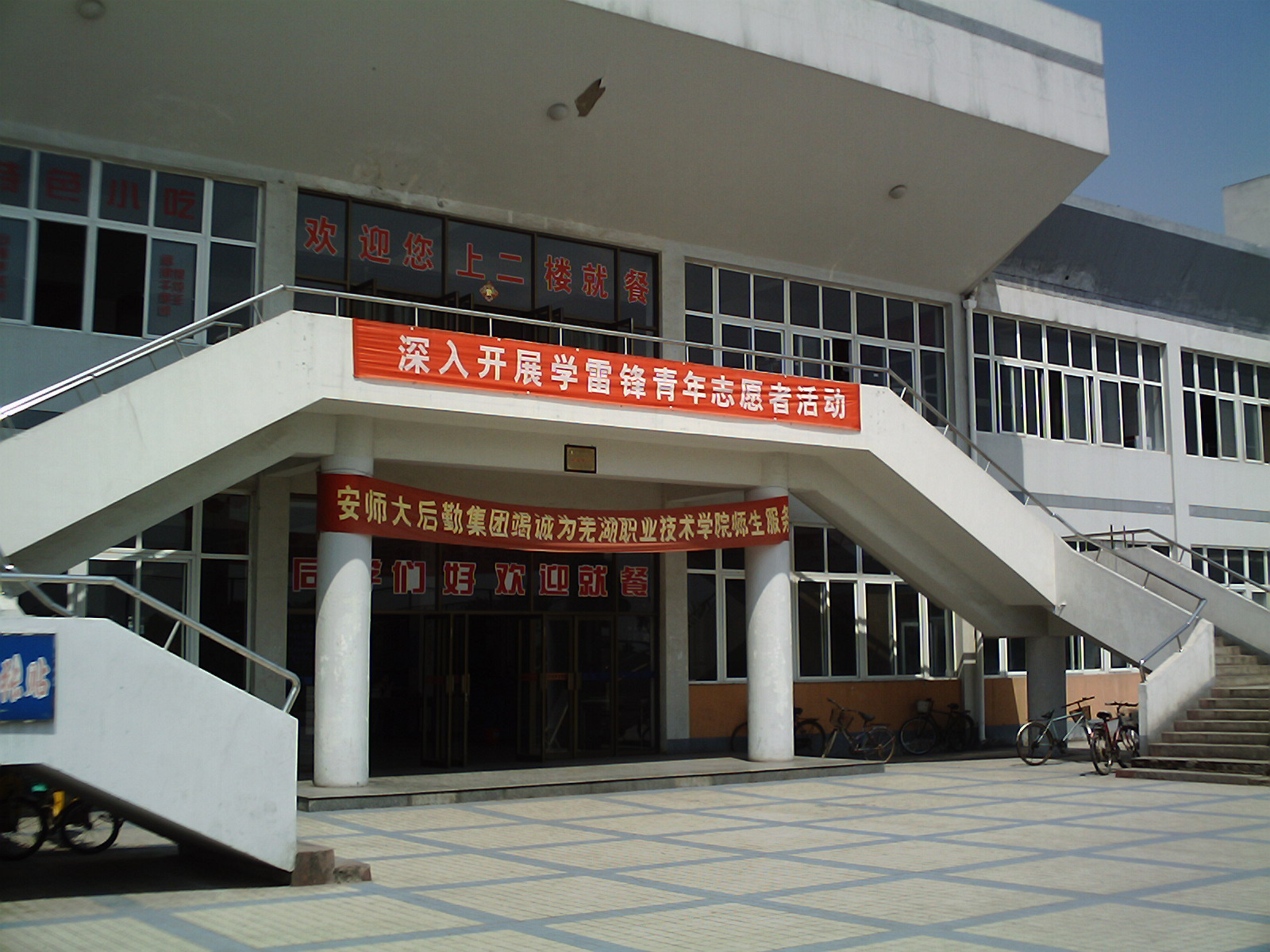 芜湖职业院校学生受市场欢迎吗?