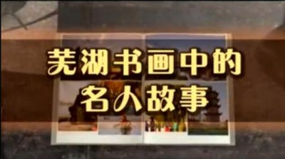 芜湖书画中的名人故事(上)