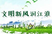 文明新风润江淮