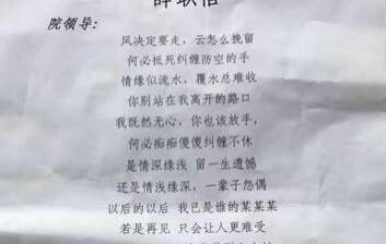 山东一医生诗意辞职信走红:风决定要走,云怎么挽留