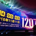 双11芜湖两家电商一天销售近8亿!