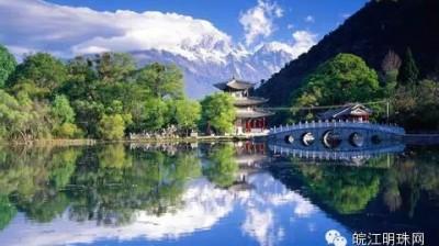 【重磅福利】芜湖——云南双飞6日游每人245元!每天只限前20人你还等什么!