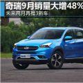 奇瑞9月销量大增48% 未来两月再推3新车