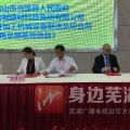 中联重机、三山区两项目在博览会现场签约