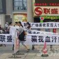 芜湖城中两商业楼盘陷入维权门