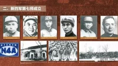 抗战风云—新四军第七师在无为上