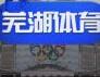 世界古典健美锦标赛落幕 芜湖选手荣获佳绩