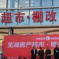 芜湖购房可享哪些税收优惠政策?